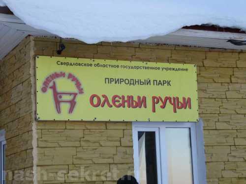 свердловская область: куда исчезли манси